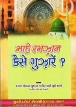 Mah-e-Ramzan-Kaise-Guzare-Guj.jpg