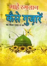 Mah-e-Ramzan-Kaise-Guzare-Hindi.jpg