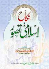 Nikah-Ka-Islami-Tasawar.jpg