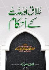 Talaq-aur-Iddat-Ke-Ahkaam.jpg